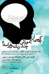 Farsi Translation of 'Who's Afraid of Multilingual Education?' by Amir Kalan