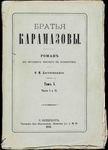 Dostoevsky: 'Brothers Karamazov'